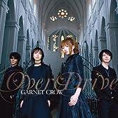 Over Drive(初回限定盤)(DVD付)