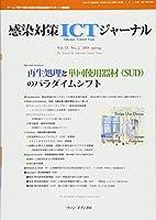感染対策ICTジャーナル Vol.13 No.2 2018: 特集:再生処理と単回使用器材(SUD)のパラダイムシフト