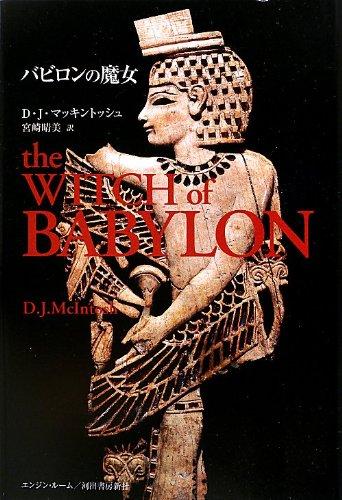 バビロンの魔女