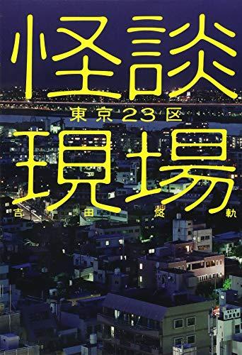 怪談現場 東京23区 (イカロスのこわい本)の詳細を見る