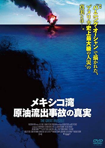 メキシコ湾原油流出事故の真実[DVD]