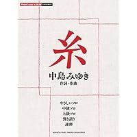 [楽譜]ピアノミニアルバム 糸 (中島みゆき 作詞・作曲)