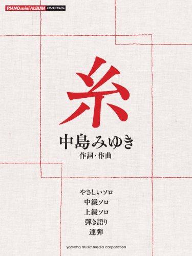 [楽譜]ピアノミニアルバム 糸 (中島みゆき 作詞・作曲)...