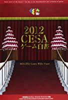 CESAゲーム白書〈2012〉