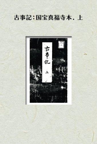 古事記 : 国宝真福寺本. 上 (NDL所蔵古書POD)