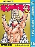キン肉マン【期間限定無料】 16 (ジャンプコミックスDIGITAL)