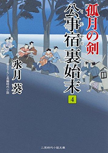 公事宿 裏始末4 孤月の剣 (二見時代小説文庫)
