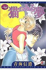 猫のみる夢 (アクアコミックス) Kindle版