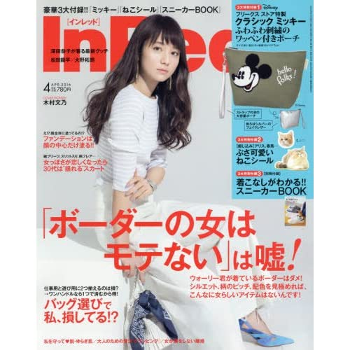 In Red(インレッド) 2016年 04 月号 [雑誌]