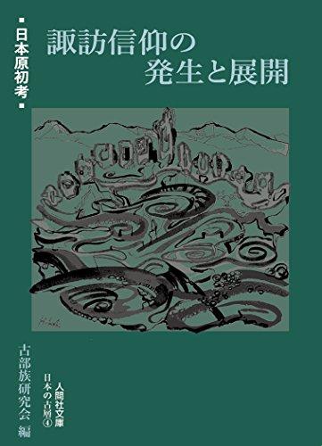 諏訪信仰の発生と展開 (日本原初考3)
