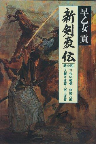 新剣豪伝 巻の4 (4)~三代の秘剣・伊庭八郎/人斬り彦斎・河上彦斎~