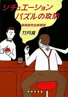 シチュエーションパズルの攻防―珊瑚朗先生無頼控 (創元クライム・クラブ)