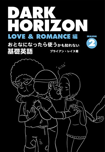 DARK HORIZON2 (TWJ BOOKS)