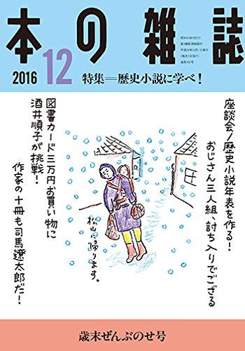 本の雑誌402号2016年12月号