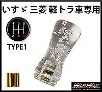 ルーク シフトノブ 泡 100mm クリア いすゞ 三菱 軽トラ マツダ タイタンダッシュ 用MM75-5405-CL