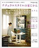 ナチュラルスタイルの家じかん―ぬくもりある定番雑貨でつくる私らしい暮らし (Gakken Interior Mook) 画像