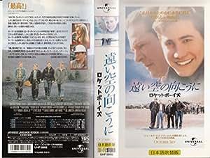 遠い空の向こうに~ロケットボーイズ~【日本語吹替版】 [VHS]