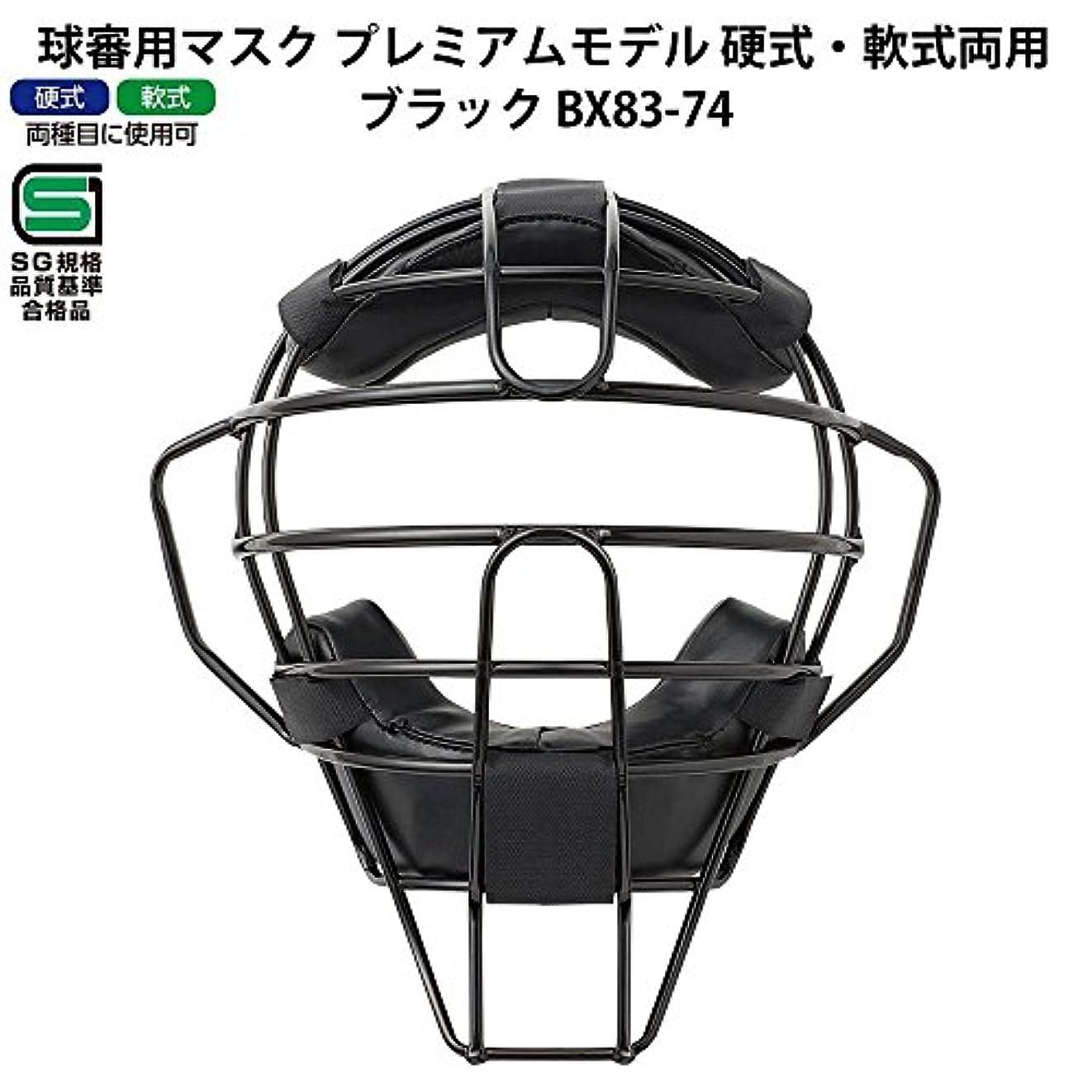 雑品司書覆す球審用マスク プレミアムモデル 硬式?軟式両用 ブラック BX83-74
