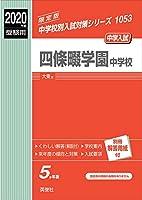 四條畷学園中学校 2020年度受験用 赤本 1053 (中学校別入試対策シリーズ)