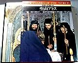 世界の聖域〈13〉聖山アトス (1981年)