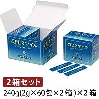 CPLスマイル 240g(2g×60包×2箱)×2箱セット