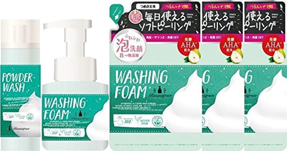 ボタニグレース ブラック酵素洗顔パウダー 70g + バブルピール泡洗顔 150ml + つめ替 130ml×3