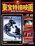 隔週刊 東宝特撮映画DVDコレクション(41)[ゴジラ×メカゴジラ]