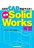 図解SolidWorks実習 - 3次元CAD完全マスター