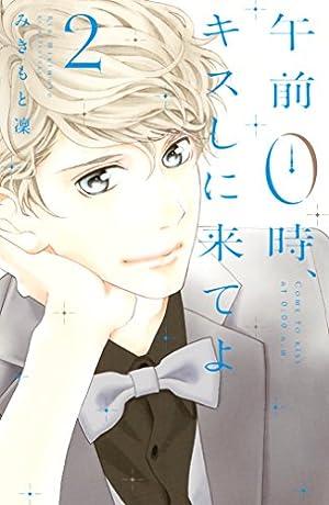 午前0時、キスしに来てよ(2) (別冊フレンドコミックス)