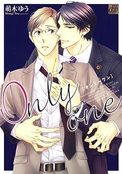 [萌木ゆう]のOnly one (drapコミックス)