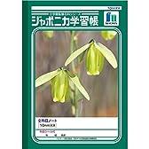 ショウワノート ジャポニカ学習帳 全科目10mmマス JL-62
