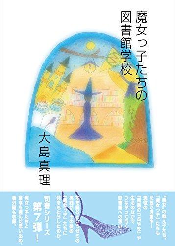 魔女っ子たちの図書館学校 (司書シリーズ7)