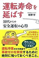 運転寿命を延ばす  50代からの安全運転の心得