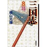 三国志 8 (潮漫画文庫)