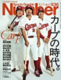 Number(ナンバー)936号 カープの時代。 (Sports Graphic Number(スポーツ・グラフィック…