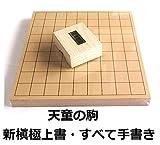 将棋セット 新桂1寸卓上将棋盤 将棋駒・新槇極上書(すべて手コキ)