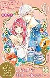 ゆびさきと恋々 プチデザ(3) (デザートコミックス)