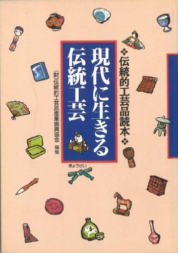伝統的工芸品読本 現代に生きる伝統工芸