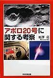 東京図書出版 原澤 亮 アポロ20号に関する考察の画像