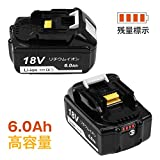 Vindoo マキタ 18v バッテリー bl1860 互換バッテリー 6.0ah 残量表示付き マキタ バッテリー bl1860 BL1860B BL1830B BL1850 バッテリー 2個セット 1年保証