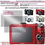 プロガードAF (2p set)  for FUJIFILM FinePix F900EXR / F80EXR 防指紋性保護光沢フィルム / DCDPF-PGFPF550EXR