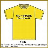 カレーは飲み物。◆イエロー◆おもしろTシャツ◆パロディTシャツ◆大人用 M