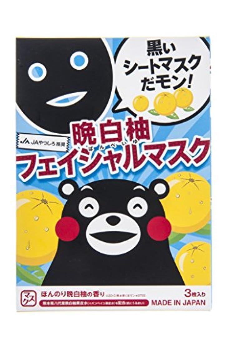 ジュースどこか再現する熊本ご当地マスクBP