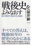 戦後史をよみなおす——駿台予備学校「戦後日本史」講義録