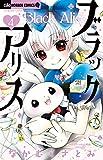ブラックアリス (4) (ちゃおホラーコミックス)