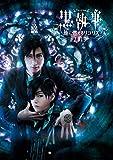 ミュージカル黒執事 -地に燃えるリコリス2015-[Blu-ray/ブルーレイ]