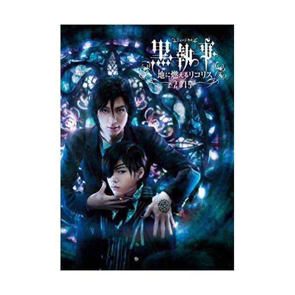 ミュージカル黒執事-地に燃えるリコリス2015-...の商品画像