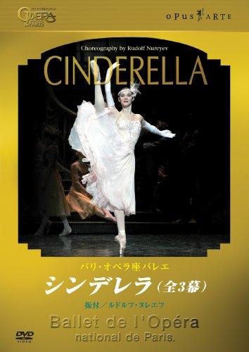 パリ・オペラ座バレエ「シンデレラ」(全3幕) [DVD]