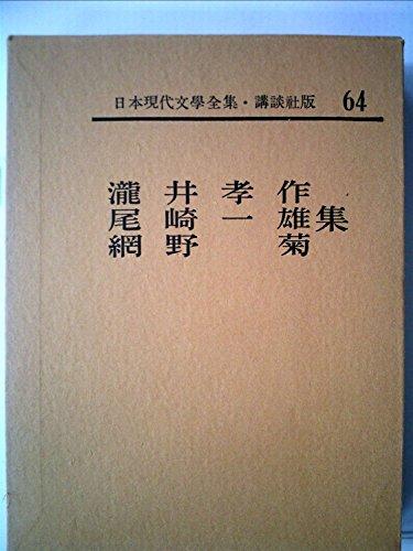 日本現代文学全集〈第64〉滝井孝作・尾崎一雄・網野菊集 (1966年)