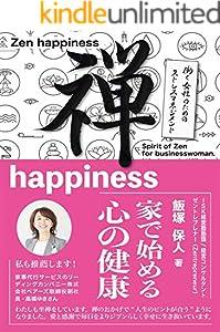 禅happiness: 家で始める心の健康、働く女性のためのストレスマネジメント 禅を知るシリーズ